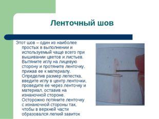 Ленточный шов Этот шов – один из наиболее простых в выполнении и используемый