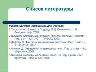 Список литературы Рекомендуемая литература для учителя 1.Технология: 8 класс.