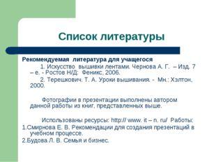 Список литературы Рекомендуемая литература для учащегося 1. Искусство вышивки