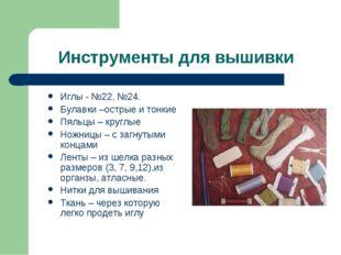 Инструменты для вышивки Иглы - №22, №24. Булавки –острые и тонкие Пяльцы – кр