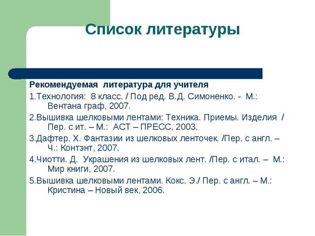 Список литературы Рекомендуемая литература для учителя 1.Технология: 8 класс....