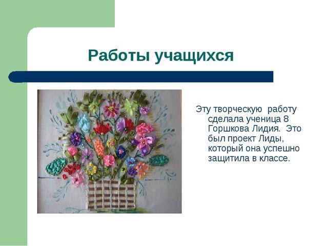 Работы учащихся Эту творческую работу сделала ученица 8 Горшкова Лидия. Это...