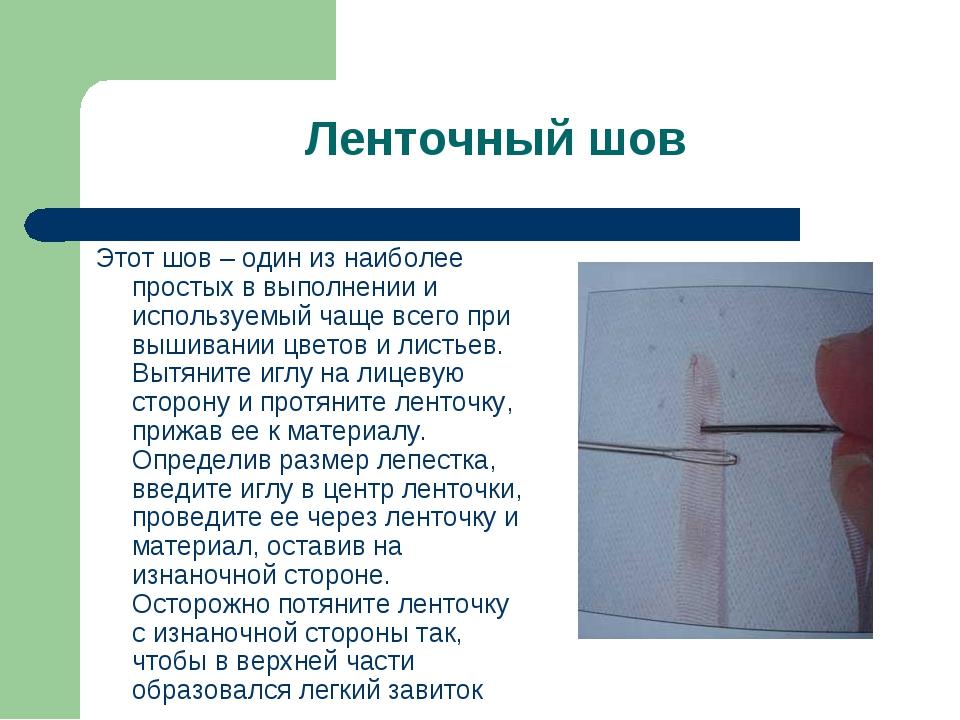 Ленточный шов Этот шов – один из наиболее простых в выполнении и используемый...