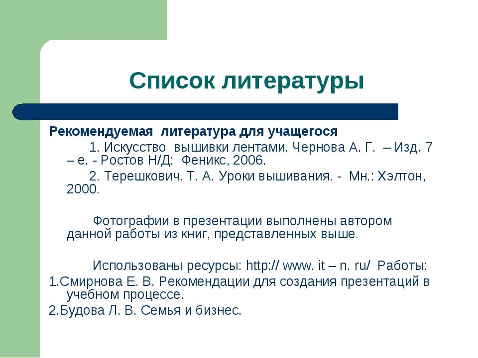 Список литературы Рекомендуемая литература для учащегося 1. Искусство вышивки...