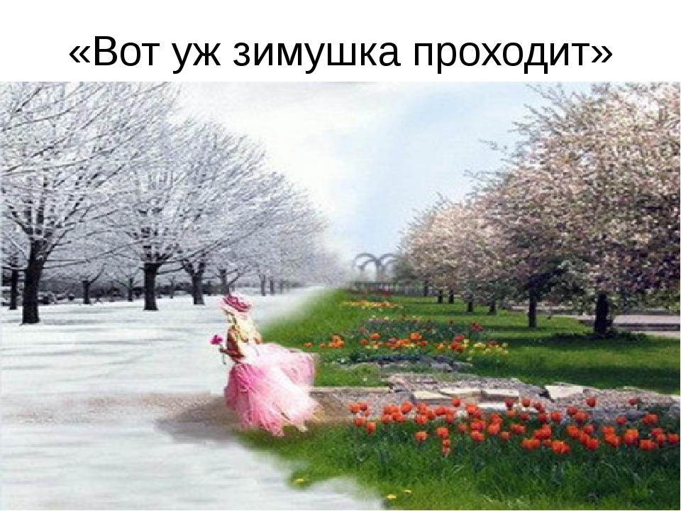 «Вот уж зимушка проходит»