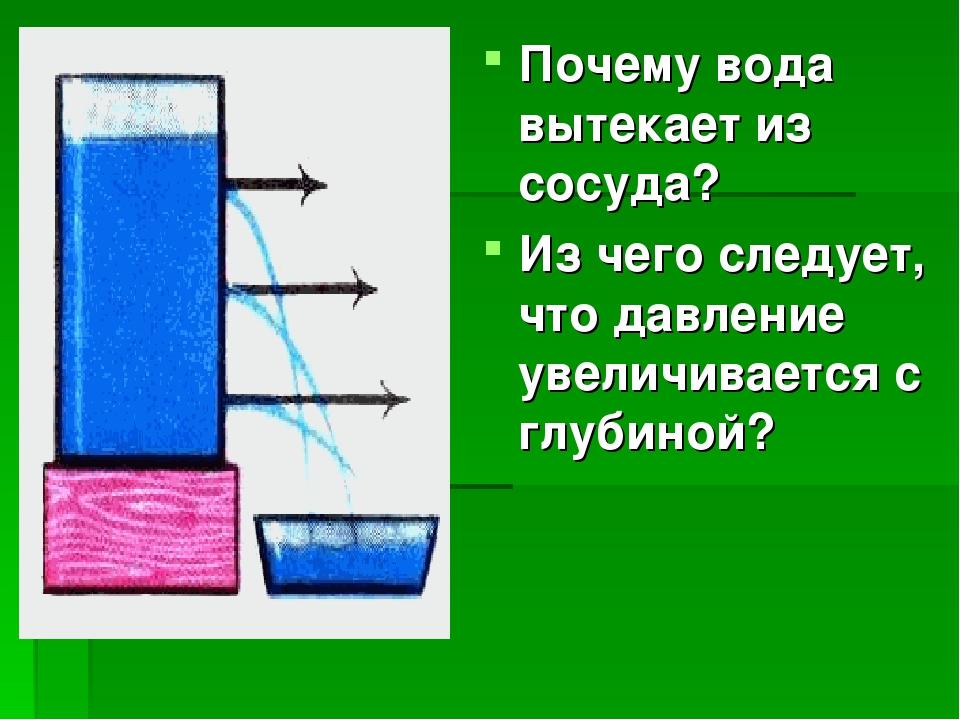 Почему вода вытекает из сосуда? Из чего следует, что давление увеличивается с...