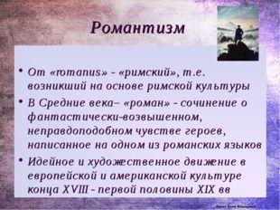 Корина Илона Викторовна Романтизм От «romanus» - «римский», т.е. возникший на