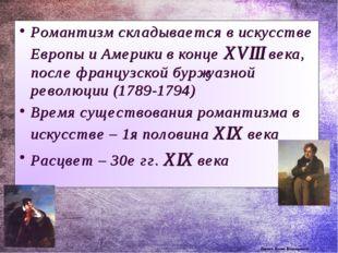 Корина Илона Викторовна Романтизм складывается в искусстве Европы и Америки в