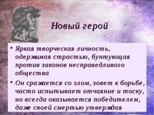 Корина Илона Викторовна Новый герой Яркая творческая личность, одержимая стра