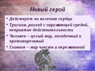 Корина Илона Викторовна Новый герой Действует по велению сердца Трагизм, разл