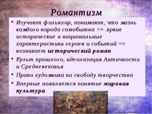 Корина Илона Викторовна Романтизм Изучают фольклор, понимают, что жизнь каждо