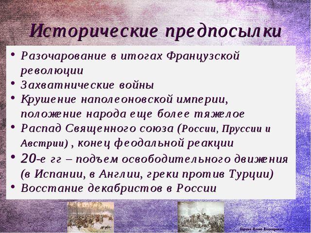 Корина Илона Викторовна Исторические предпосылки Разочарование в итогах Франц...