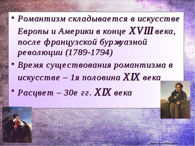 Корина Илона Викторовна Романтизм складывается в искусстве Европы и Америки в...