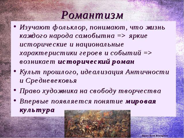Корина Илона Викторовна Романтизм Изучают фольклор, понимают, что жизнь каждо...