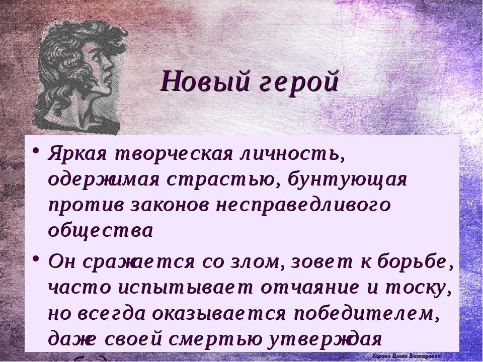 Корина Илона Викторовна Новый герой Яркая творческая личность, одержимая стра...