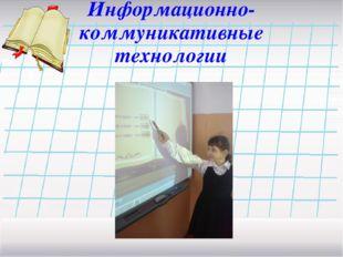 Информационно-коммуникативные технологии