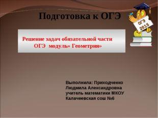 Подготовка к ОГЭ Решение задач обязательной части ОГЭ модуль» Геометрия» Вып