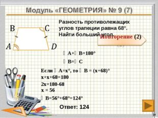 Ответ: 124 * Разность противолежащих углов трапеции равна 68°. Найти больший