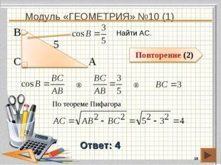 Модуль «ГЕОМЕТРИЯ» №10 (1) * Ответ: 4 Найти АС. В С А 5 ⇒ ⇒ По теореме Пифагора