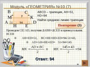 Модуль «ГЕОМЕТРИЯ» №10 (7) * Ответ: 94 АВСD – трапеция, AH=51, HD=94 Найти ср