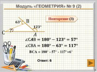 Ответ: 6 * ∠ВСА = 180° - 57° - 117°=6°