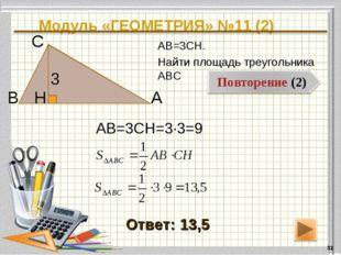 Модуль «ГЕОМЕТРИЯ» №11 (2) * Ответ: 13,5 АВ=3CH. Найти площадь треугольника А