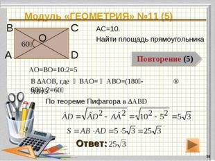 Модуль «ГЕОМЕТРИЯ» №11 (5) * Ответ: АС=10. Найти площадь прямоугольника В А D