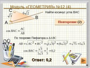 Модуль «ГЕОМЕТРИЯ» №12 (4) * Повторение (2) Ответ: 0,2 Найти косинус угла ВАС