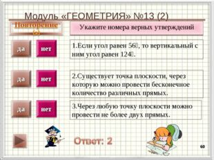 Модуль «ГЕОМЕТРИЯ» №13 (2) * Укажите номера верных утверждений 1.Если угол ра