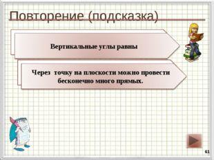 Повторение (подсказка) * Сформулируйте свойство вертикальных углов. Сколько п