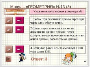 Модуль «ГЕОМЕТРИЯ» №13 (3) * Укажите номера верных утверждений 1.Любые три ра