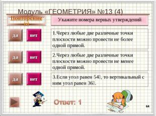 Модуль «ГЕОМЕТРИЯ» №13 (4) * Укажите номера верных утверждений 1.Через любые