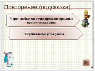 Повторение (подсказка) * Сформулируйте аксиому о взаимном расположении прямой