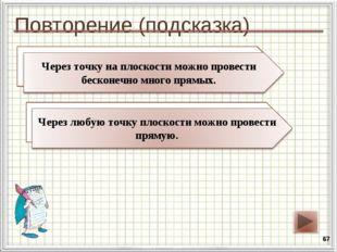 Повторение (подсказка) * Сколько прямых можно провести через точку на плоскос