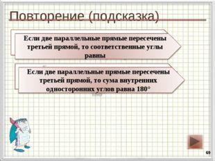 Повторение (подсказка) * Сформулируйте свойство параллельных прямых относител