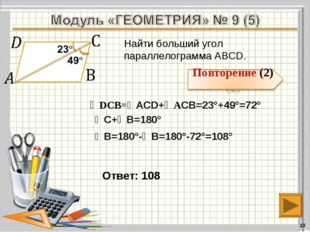 Ответ: 108 * Найти больший угол параллелограмма АВСD. ∠DCВ=∠АCD+∠АСВ=23°+49°=