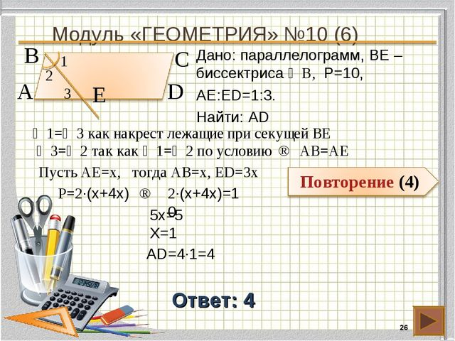 Модуль «ГЕОМЕТРИЯ» №10 (6) * Ответ: 4 Дано: параллелограмм, BE – биссектриса...