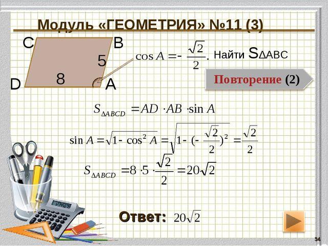 Модуль «ГЕОМЕТРИЯ» №11 (3) * Ответ: Найти S∆ABC В А D С 8 5