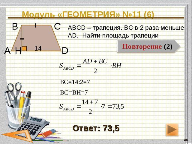 Модуль «ГЕОМЕТРИЯ» №11 (6) * Ответ: 73,5 ABCD – трапеция. ВС в 2 раза меньше...