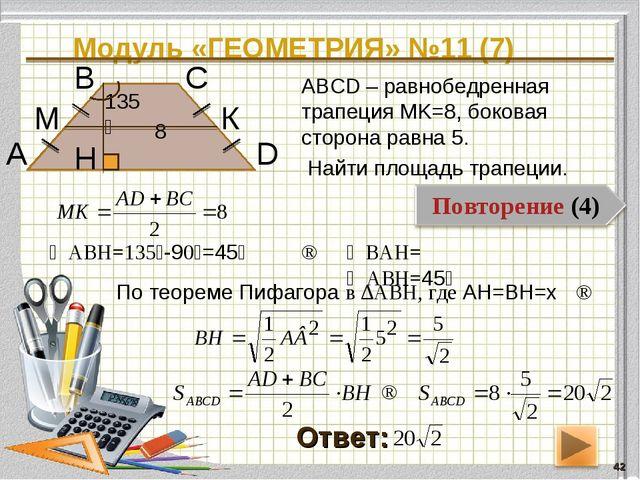 Модуль «ГЕОМЕТРИЯ» №11 (7) * Ответ: ABCD – равнобедренная трапеция MK=8, боко...