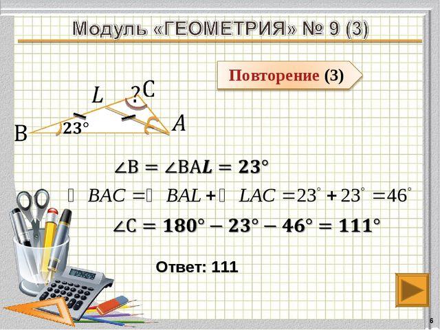 Ответ: 111 *