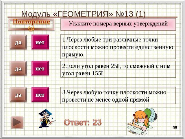 Модуль «ГЕОМЕТРИЯ» №13 (1) * Укажите номера верных утверждений 1.Через любые...