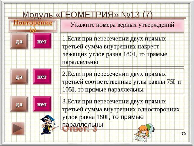 Модуль «ГЕОМЕТРИЯ» №13 (7) * Укажите номера верных утверждений 1.Если при пер...