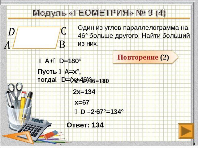 Ответ: 134 * Один из углов параллелограмма на 46° больше другого. Найти больш...