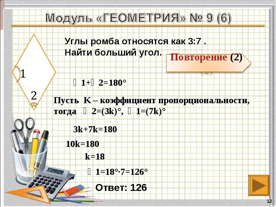 Ответ: 126 * Углы ромба относятся как 3:7 . Найти больший угол. ∠1+∠2=180° Пу...