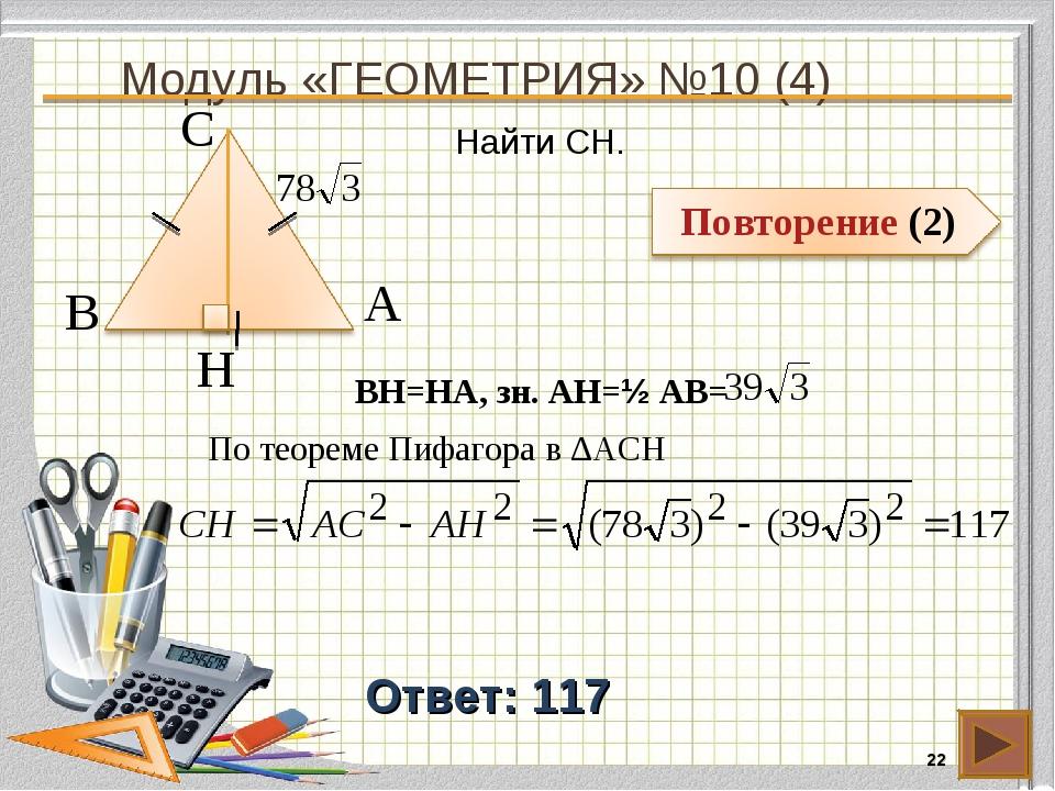 Модуль «ГЕОМЕТРИЯ» №10 (4) * Ответ: 117 Найти CH. В А H С BH=HA, зн. АH=½ AB=...
