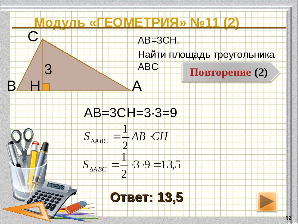 Модуль «ГЕОМЕТРИЯ» №11 (2) * Ответ: 13,5 АВ=3CH. Найти площадь треугольника А...