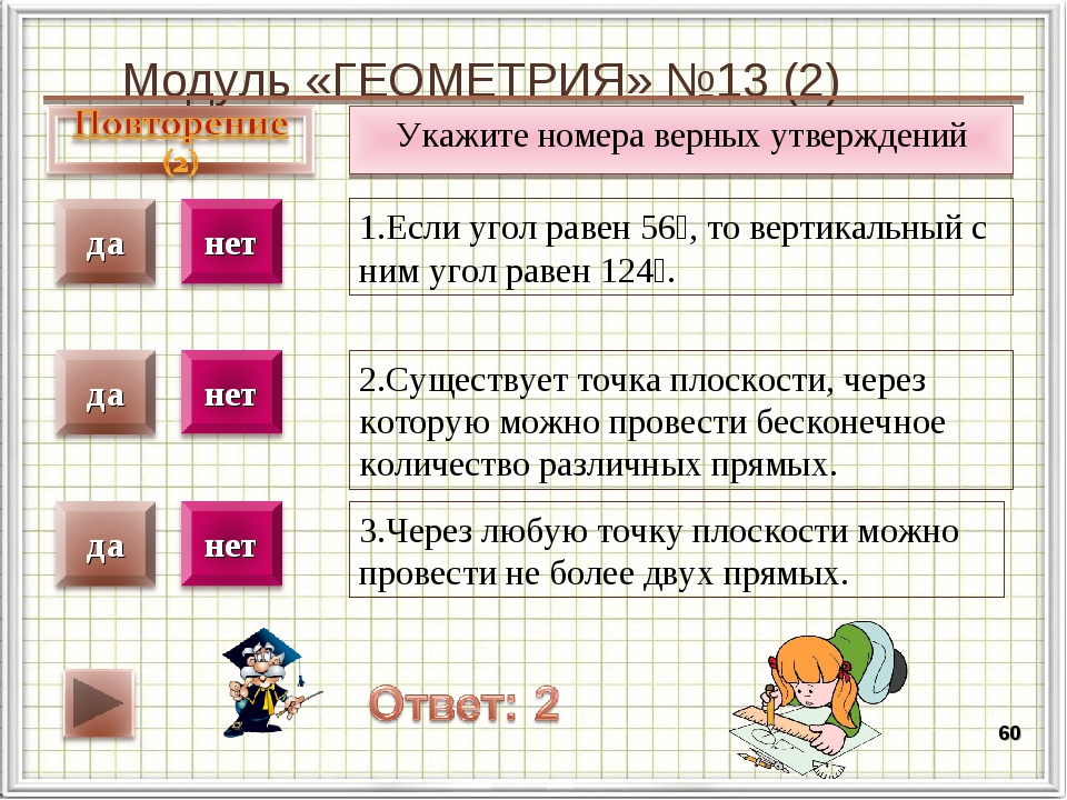 Модуль «ГЕОМЕТРИЯ» №13 (2) * Укажите номера верных утверждений 1.Если угол ра...