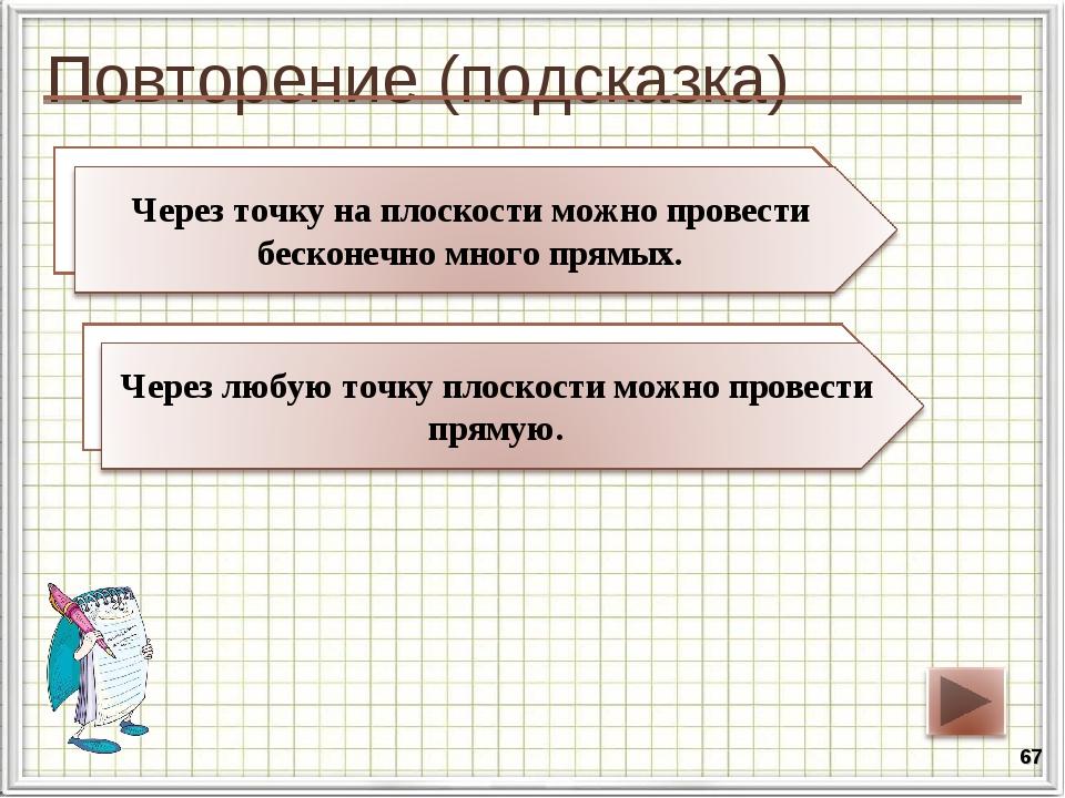 Повторение (подсказка) * Сколько прямых можно провести через точку на плоскос...