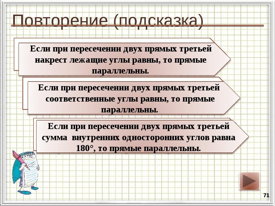Повторение (подсказка) * Сформулируйте признак параллельности двух прямых отн...